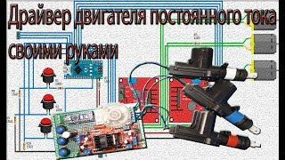 Драйвера двигателя постоянного тока своими руками