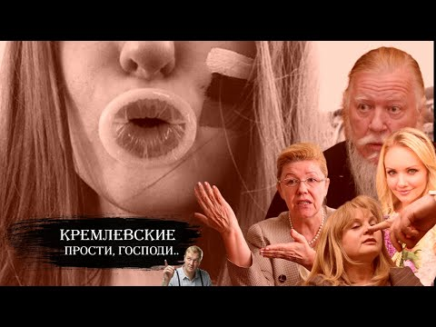 Кремлевские ПРОСТИТЁТКИ. И дядьки... / ЛОЖЬ - национальная идея скрепоносной России?