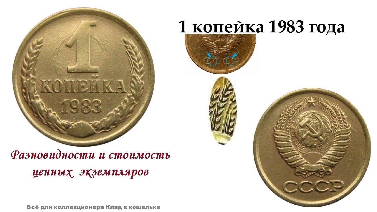 нравиться 1 копейка 1997 года цена стоимость монеты горячие