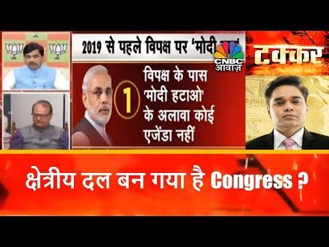 Takkar | क्षेत्रीय दल बन गया है Congress ? | CNBC Awaaz