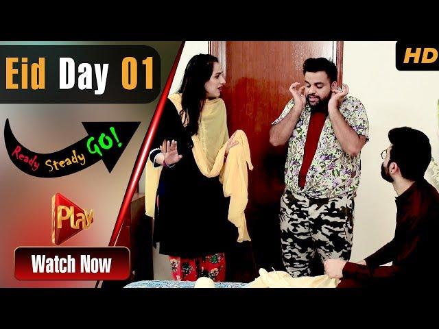 Ready Steady Go - Eid ul Fitar Day 1 | Play Tv Dramas | Parveen Akbar, Shafqat | Pakistani Drama