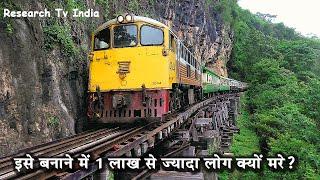 आखिर क्यों है ये दुनिया का सबसे खतरनाक रेलवे रूट | Most Astonishing Train Rides In The World