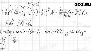 № 1092 - Математика 6 класс Мерзляк