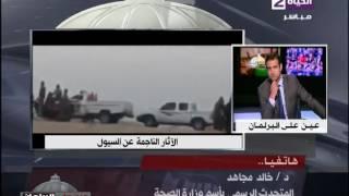 فيديو.. الصحة: ارتفاع ضحايا السيول لـ 19 قتيلًا