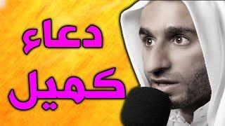 دعاء كميل عبد الحي ال قمبر - Dua Kumayl - Dua e Kumail