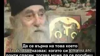 Архим. Арсений Папачок: Християнски живот
