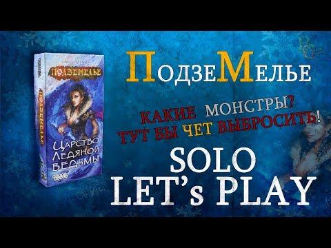 Подземелье Царство Ледяной Ведьмы Solo Let's Play