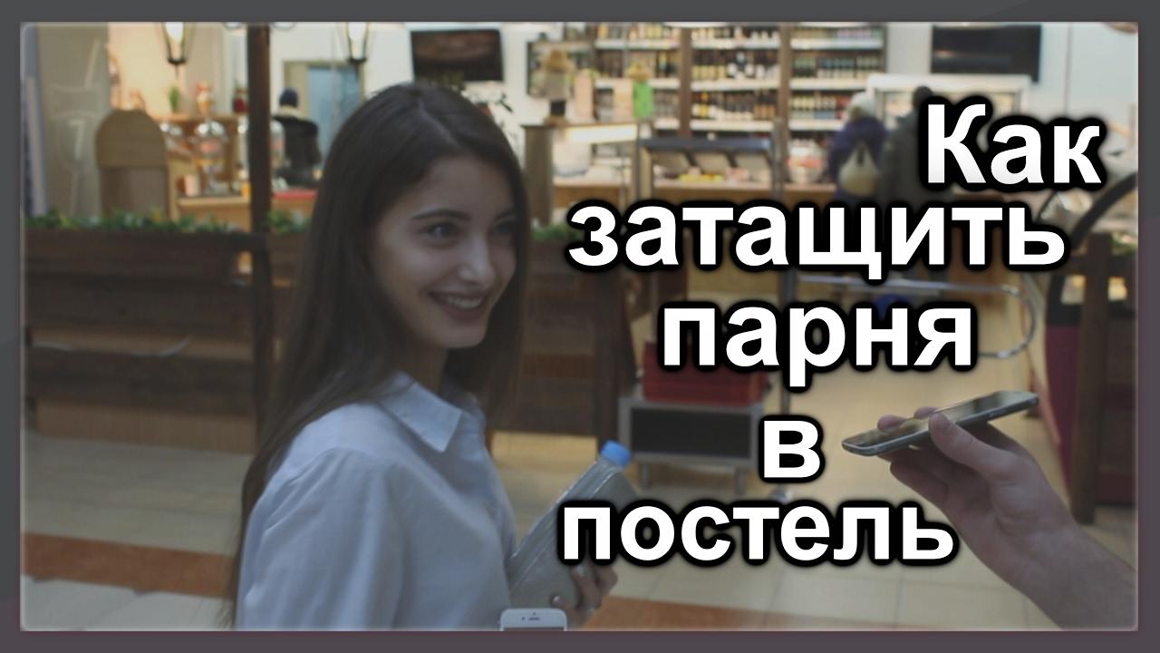 Смотреть видео парень затащил девушку в постель поцелуями фото 358-594