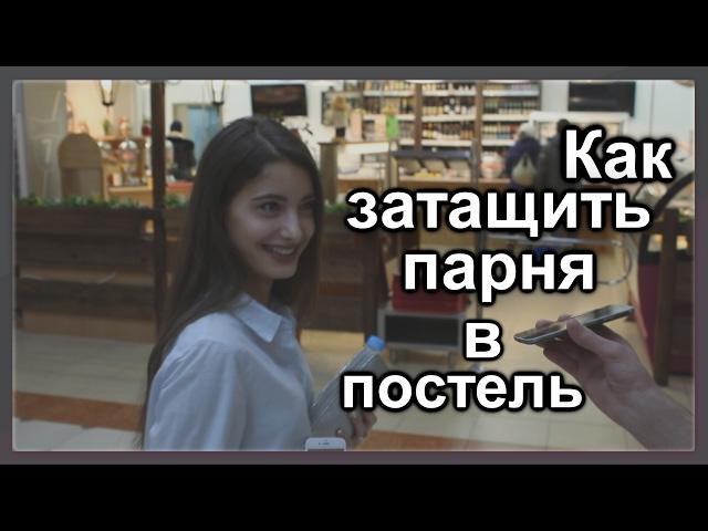 Видео как девушку затащили в постель