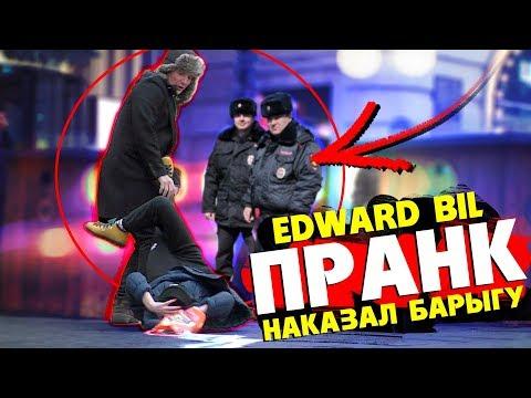 EDWARD BIL ПРАНК / НАКАЗАЛ БАРЫГУ ПОРОШКОМ - вмешалась ПОЛИЦИЯ / РЕАКЦИЯ ЛЮДЕЙ НА РОЗЫГРЫШ