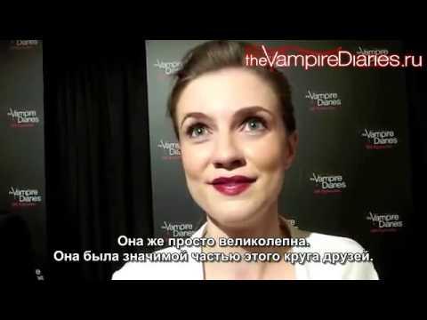 Sara Canning Celebrates 100 Episodes of THE VAMPIRE DIARIES русские субтитры