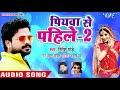 Piyawa se pahile hamar rahalu-2 . ritesh panday Ka new song