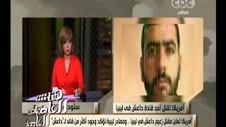 #هنا_العاصمة | أمريكا تعلن مقتل أبو نبيل زعيم داعش في ليبيا