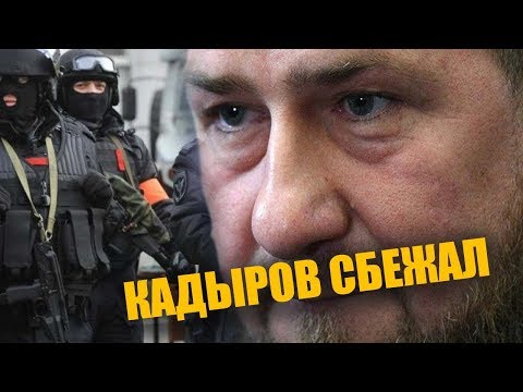 Кадыров сбежал из Чечни. Что произошло?