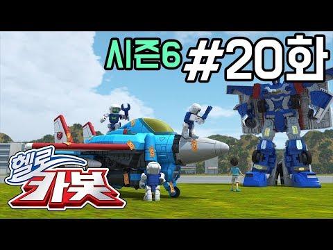 헬로카봇 시즌6 20화 - 유령비행기