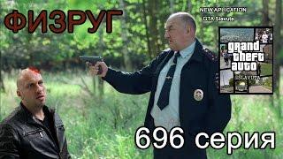 Физруг - СКРЫТАЯ СЕРИЯ 696