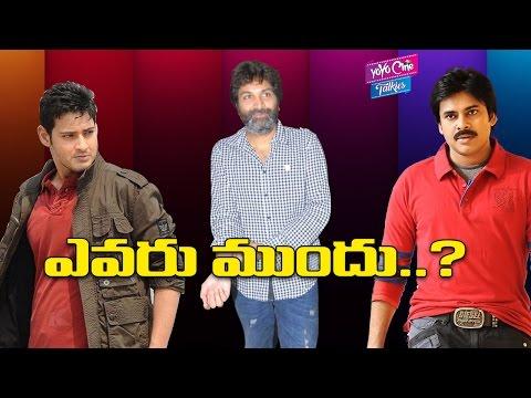 Trivikram Srinivas Next Movie with Pawan Kalyan or Mahesh Babu ?? || YOYO Cine Talkies