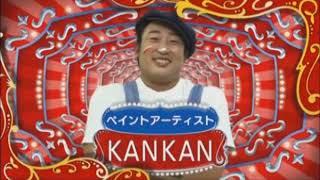 ロバート秋山 ネタパレ 爆笑キャラパレード「ペイントアーティスト KANKAN」