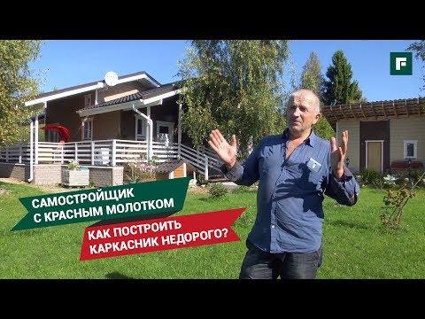 Правильный выбор самостройщика из Рыбинска: каркасный одноэтажник за 3 миллиона // FORUMHOUSE