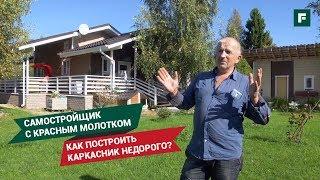 Правильный выбор самостройщика из Рыбинска: каркасный одноэтажник за 3 миллиона