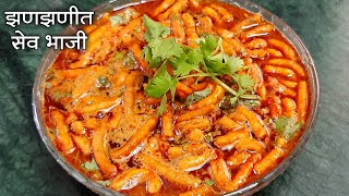 झणझणत खनदश शव भज  How to make Shev Bhaji Ruby mhaske recipes