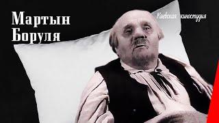 Мартын Боруля (Киевская киностудия, 1953 г.)