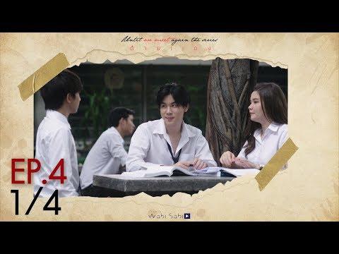Download [Official] Until We Meet Again   ด้ายแดง Ep.4 [1/4]