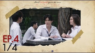 [Official] Until We Meet Again | ด้ายแดง Ep.4 [1/4]