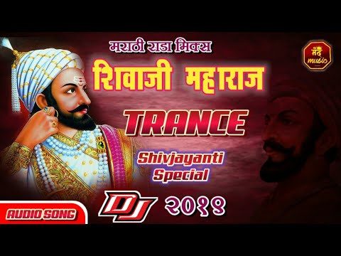 Chhatrapati Shivaji Maharaj Jayanti 2019 New Trance Full Rada Mix DJ VP & NP