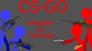 CS-GO // рисуем мультфильмы 2 (пародия на трейлер кс го)