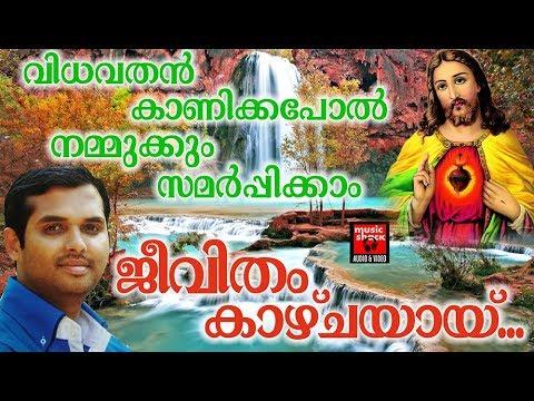 Jeevitham Kazhchayay # Christian Devotional Songs Malayalam 2018 # Kazhcha Veppu Ganangal