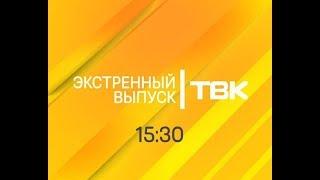 Экстренный выпуск Новостей ТВК от 20 августа 2017 года (15:30)