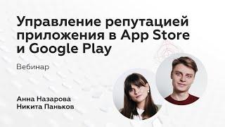 Управление репутацией приложения в App Store и Google Play | Продвижение приложений | Вебинар