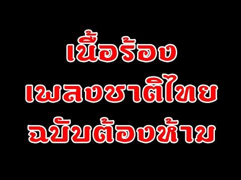เนื้อร้องเพลงชาติไทย (ฉบับต้องห้าม)