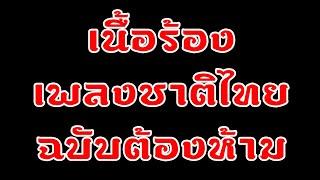 Repeat youtube video เนื้อร้องเพลงชาติไทย (ฉบับต้องห้าม)