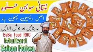 MULTANI SOHAN HALWA ORIGINAL RECIPE  Habshi Halwa  ملتانی سوہن حلوہ اصل ریسپی  By BaBa Food RRC