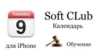 Программа Календарь iPhone 4s (обучение) - Урок 15 - Soft CLub
