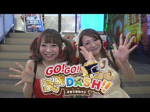 GO!GO!豪腕DASH!!~お宝台を奪取せよ~
