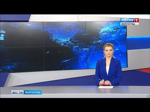 Вести-Волгоград. Выпуск 09.08.19 (11:25)