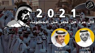 ال مره هل قطر قبل الحكومة - فهد بن فصلا (حصرياً)   2021