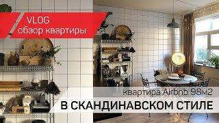 ВЛОГ / обзор Airbnb квартиры 98м2 / Скандинавский стиль