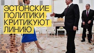 Эстонские политики критикуют линию главы финского МИД: Россия сама является