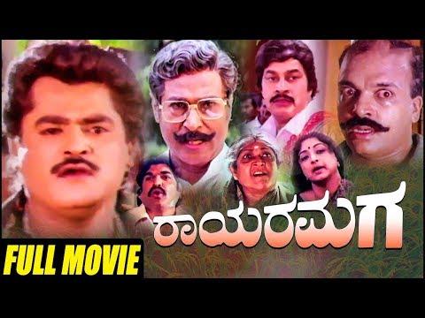 Rayara Maga || Kannada Full Length Movie