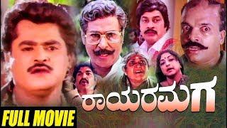 Rayara Maga-ರಾಯರ ಮಗ Kannada Full Movie | Jaggesh | Lakshmi | Sanghavi | Sudheer | TVNXT Kannada