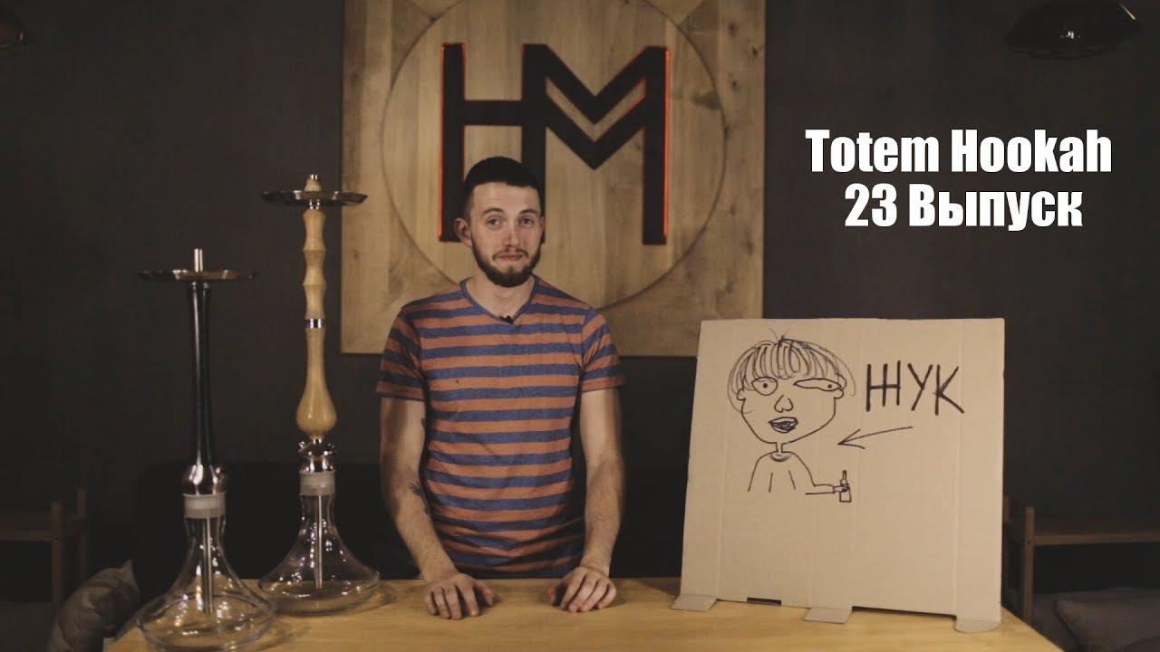 Украинские кальяны Totem Hookah - 23 выпуск - YouTube