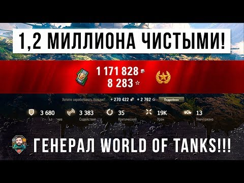 1,2 МИЛЛИОНА ЧИСТЫМИ - ГЕНЕРАЛ WORLD OF TANKS! ОН УСТАНОВИЛ НОВЫЙ МИРОВОЙ РЕКОРД ФАРМА СЕРЕБРА!