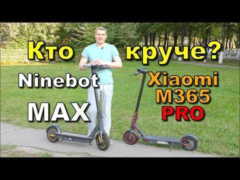 обзор- разбор Ninebot MAX  и Xiaomi M365 Pro. Кто круче?