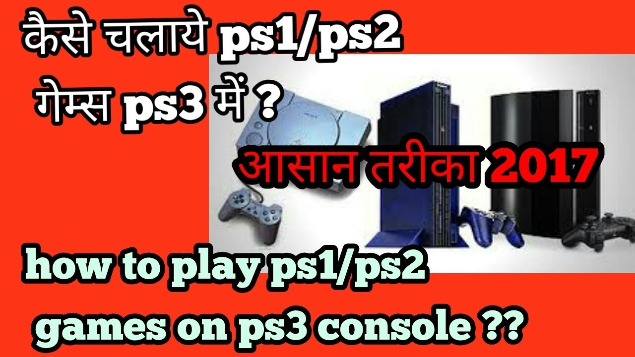 Softmod ps3 to play ps2 games
