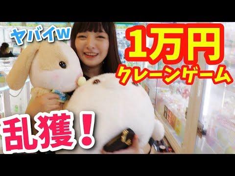 【乱獲!】1万円でUFOキャッチャーでどれだけ景品を取れるのか!【後編】