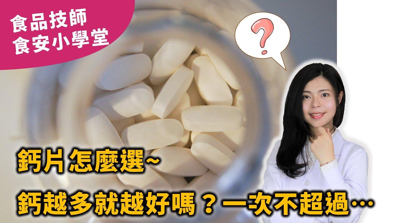 鈣真的越多越好嗎?1000毫克的某某鈣劑就是鈣含量嗎?廣告中哪些沒說清楚?| 食品技師張邦妮 | 安心食代